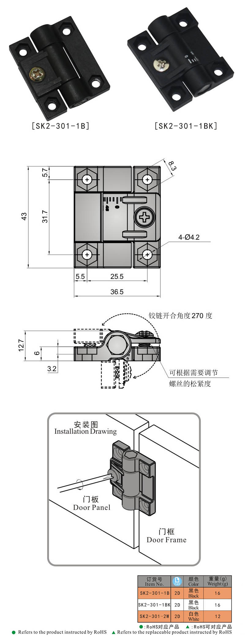 SK2-301 KUNLONG Hot-selling And Reliable Position Control Hinge