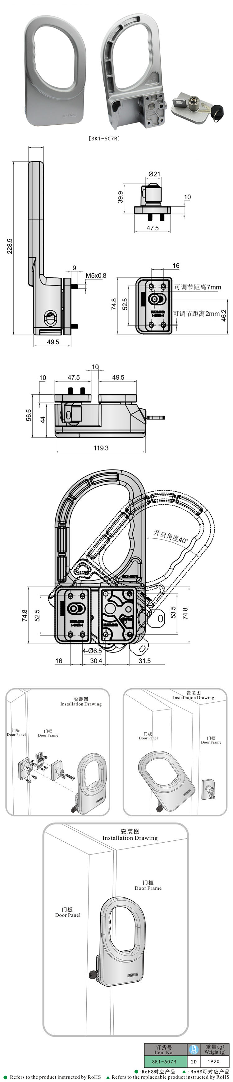 SK1-607 KUNLONG Small Refrigerated Door Compression Handle Lock